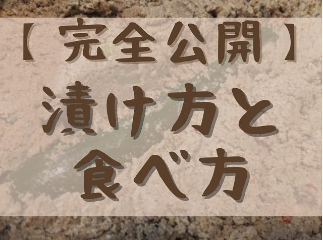 【季節野菜】ぬか漬けレシピ【20種類】